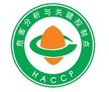 HACCP (hazard analysis and critical control points)